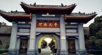 河南大学东门案例
